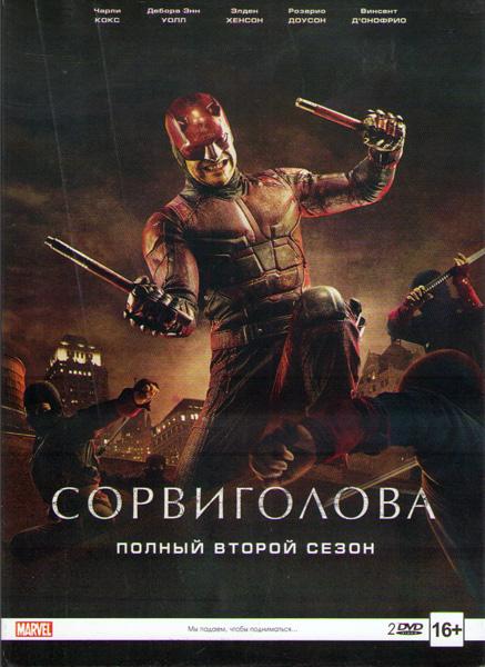 Сорвиголова 2 Сезон (13 серий) (2 DVD)