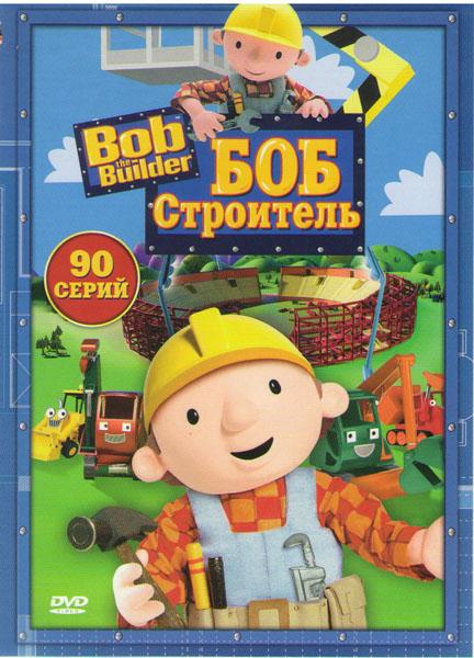 Боб строитель (90 серий)