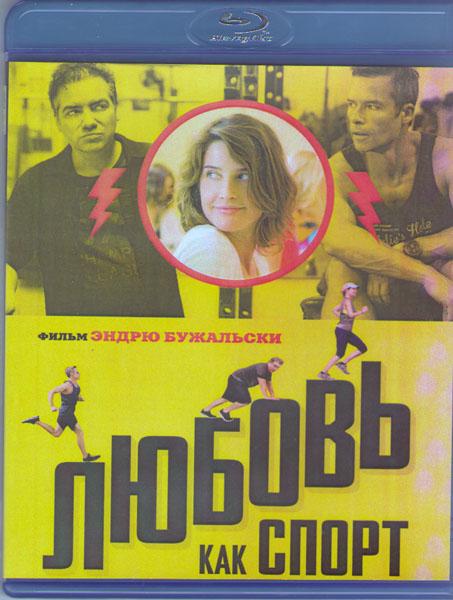 Любовь как спорт (Blu-ray)