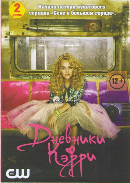 Дневники Кэрри 1 Сезон (13 серий) (2 DVD)