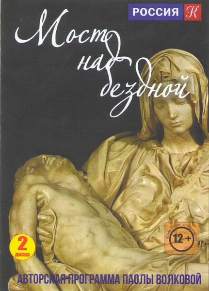 Мост над бездной 18 Выпусков (2 DVD)