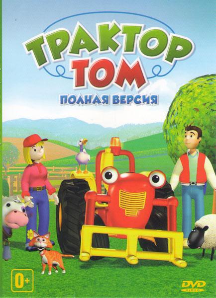 Трактор Том 6 Частей