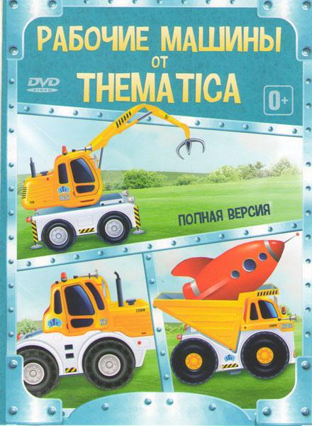 Рабочие машинки от Thematica 3 Части