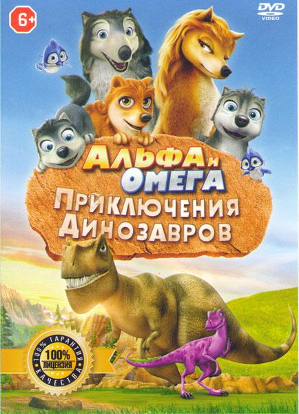 Альфа и Омега Приключения динозавров (Альфа и Омега Пещеры динозавров)