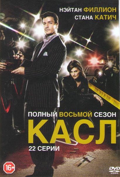 Кастл (Касл) 8 Сезон (22 серии)