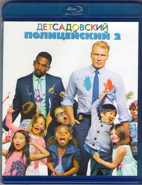 Детсадовский полицейский 2 (Blu-ray)